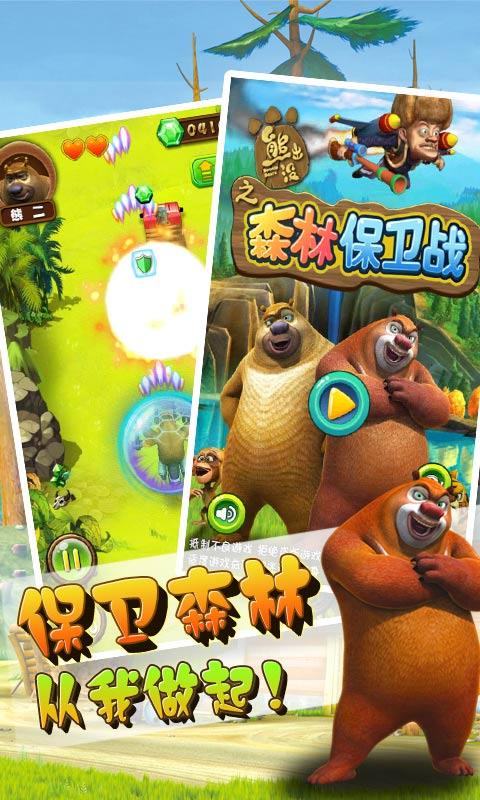 熊出没之森林保卫战hd